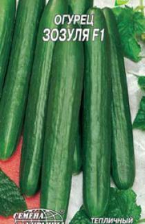 Семена огурца Зозуля Ф1 0,3г