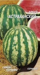 Семена арбуза Астраханского 3г
