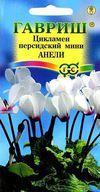 Семена Цикламен Анели персидский* 3 шт. (ТМ Гавриш)