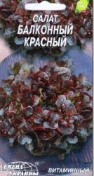 Семена салата Балконный красный 0,5г