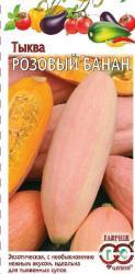 Семена тыквы Розовый банан 2г (Гавриш)