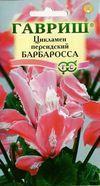 Семена Цикламен Барбаросса персидский* 3 шт. (ТМ Гавриш)