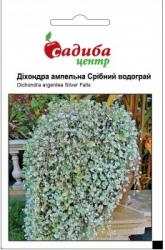 Семена Дихондры ампельной Серебряный водопад (3шт)