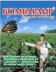 Купить инсектицид Бомбардир 5г почтой оптом и в розницу с доставкой в Украине