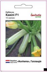 Семена кабачка Кавили F1 5шт
