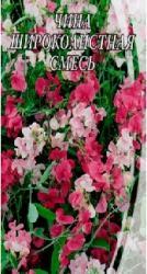 Семена Чина Широколистная смесь 0,5г