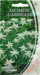 Семена Эдельвейс Альпийский 0,1г