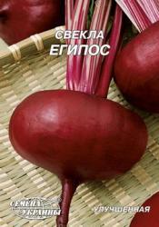 Семена свеклы Эгипос 20г