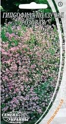 Семена Гипсофила Ползучая Розовая 0,2г