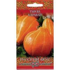 Семена тыквы Каравай 2,0г (ТМ Гавриш)