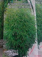 Семена Кохия Чайлдса вечнозеленая 0,5г