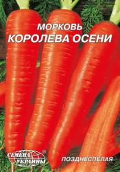 Семена моркови  Королева осени 20г
