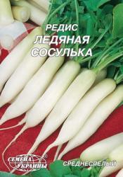 Редис Ледяная сосулька 20г