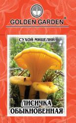 Семена сухой мицелий грибов Лисичка обыкновенная 10г