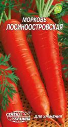Семена моркови Лосиноостровская  2г