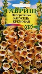 Семена Наперстянка Карусель Кремовая 0,02г