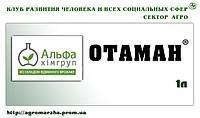 Отаман 1л