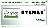 Отаман 500мл