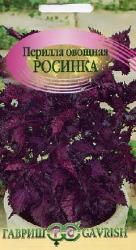 Семена периллы овощной Росинка 0,5 г