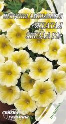 Семена петунии ампельной Желтая звезда F1 10шт