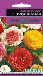 Семена  Ранункулюс  Цветущая  долина  смесь  3шт