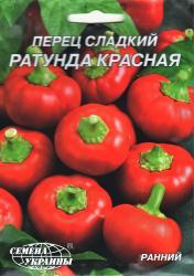 Семена перца Ратунда красная 3г