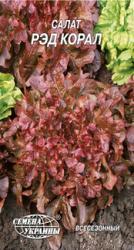 Семена салата Рэд Корал 1г