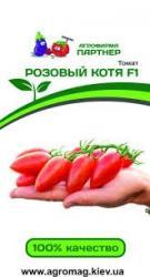 Семена томата Розовый котя F1 10шт (Партнер)