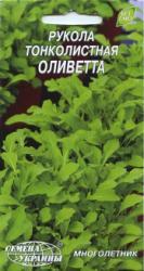 Семена рукколы Оливетта 0,2г
