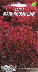 Семена салата Малиновый шар 1г