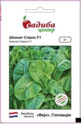 Семена шпината Спирос 200шт