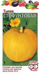 Семена тыквы Стофунтовая 2г (Гавриш)
