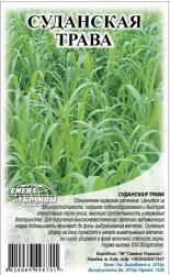 Суданская трава (сорго) 1кг