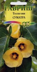 Семена Теспезии Суматра 3шт
