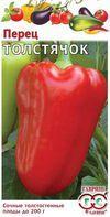 Семена переца Толстячок 0,3 г (ТМ Гавриш)