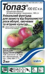 Купить фунгицид Топаз почтой оптом и в розницу с доставкой в Украине
