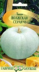 """Тыква Волжская серая 92 ТМ """"Гавриш"""" (5г)"""