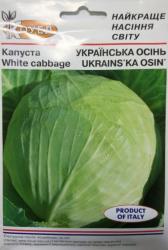 Cемена капусты Украинская осень 10г (Коуел Италия)