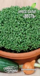 Семена Кресс-салата Весть 1г
