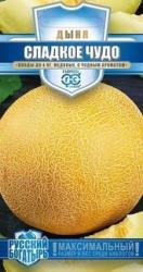 Семена дыни Сладкое чудо 1г