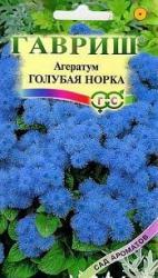 Семена Агератума Малинка (0,1г)
