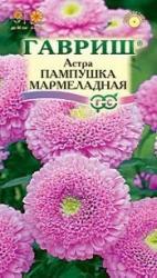 Семена Астры Пампушка мармеладная (0,3г)