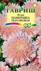 Семена Астры Пампушка персиковая (0,3г)