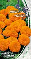 Семена Бархатцев низкорослых Оранж (0,2г)