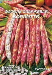Семена фасоли спаржевой кустовой Борлотто 20г