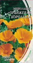 Семена Эшшольции Оранжевая королева 0,5г