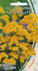 Семена Гелипетрума Гумбольдта (0,2г)