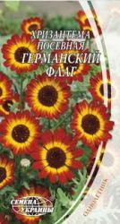 Семена Хризантемы посевной Германский флаг (0,3г)