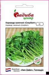 Семена кориандра Кинза Слоуболт 2г