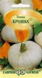 Семена тыквы Крошка 2г